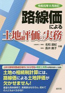 路線価による土地評価の実務<令和元年8月改訂>