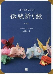100年後も伝えたい 伝統折り紙