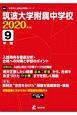 筑波大学附属中学校 2020 中学別入試過去問題シリーズK6