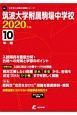 筑波大学附属駒場中学校 2020 中学別入試過去問題シリーズL2