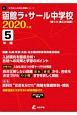 函館ラ・サール中学校 2020 中学別入試過去問題シリーズX1