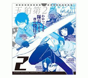 葦原大介『『ワールドトリガー』コミックカレンダー 2020』