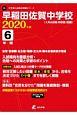 早稲田佐賀中学校 2020 中学別入試過去問題シリーズY6
