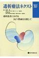 透析療法ネクスト 透析患者におけるHCV撲滅を目指して (25)