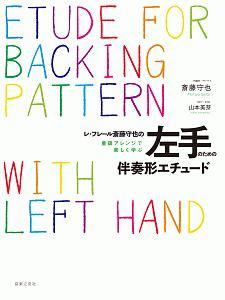 レ・フレール斎藤守也の 左手のための伴奏形エチュード