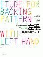 レ・フレール斎藤守也の 左手のための伴奏形エチュード 童謡アレンジで楽しく学ぶ