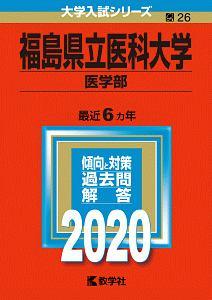 福島県立医科大学 医学部 2020 大学入試シリーズ26