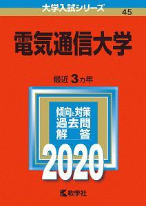 電気通信大学 2020 大学入試シリーズ45