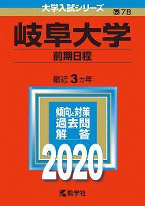 岐阜大学 前期日程 2020 大学入試シリーズ78