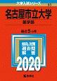名古屋市立大学 薬学部 2020 大学入試シリーズ93