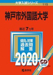 神戸市外国語大学 2020 大学入試シリーズ115