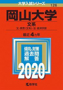 岡山大学 文系 2020 大学入試シリーズ126