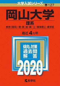 岡山大学 理系 2020 大学入試シリーズ127