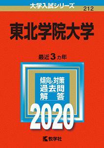 東北学院大学 2020 大学入試シリーズ212