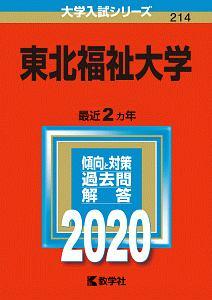 東北福祉大学 2020 大学入試シリーズ214