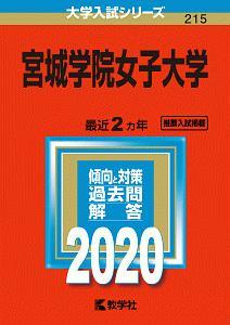 宮城学院女子大学 2020 大学入試シリーズ215