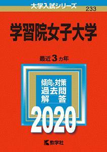 学習院女子大学 2020 大学入試シリーズ233