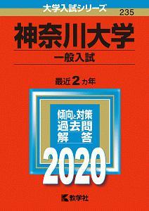 神奈川大学 一般入試 2020 大学入試シリーズ235