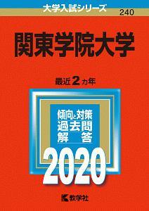 関東学院大学 2020 大学入試シリーズ240