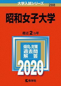 昭和女子大学 2020 大学入試シリーズ288