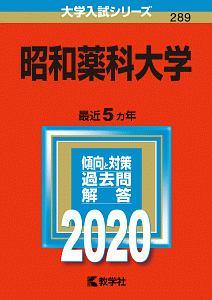 昭和薬科大学 2020 大学入試シリーズ289