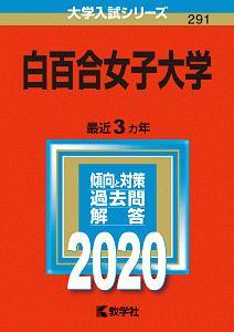 白百合女子大学 2020 大学入試シリーズ291