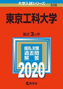 東京工科大学 2020 大学入試シリーズ338