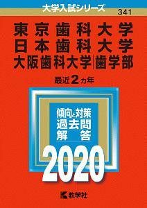 東京歯科大学/日本歯科大学/大阪歯科大学 歯学部 2020 大学入試シリーズ341