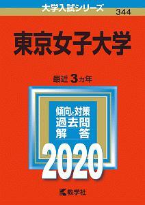 東京女子大学 2020 大学入試シリーズ344