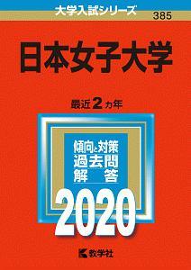 日本女子大学 2020 大学入試シリーズ385
