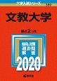 文教大学 2020 大学入試シリーズ389