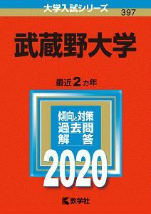 武蔵野大学 2020 大学入試シリーズ397