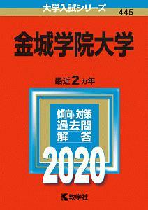 金城学院大学 2020 大学入試シリーズ445