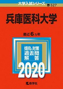 兵庫医科大学 2020 大学入試シリーズ527