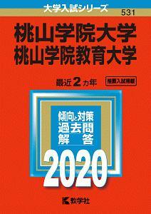 桃山学院大学/桃山学院教育大学 2020 大学入試シリーズ531