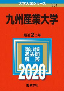 九州産業大学 2020 大学入試シリーズ551