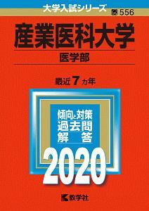 産業医科大学 医学部 2020 大学入試シリーズ556