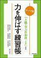 テーマ別 上級で学ぶ日本語<三訂版>準拠 力を伸ばす練習帳
