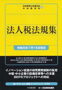 法人税法規集 令和元年7月16日現在