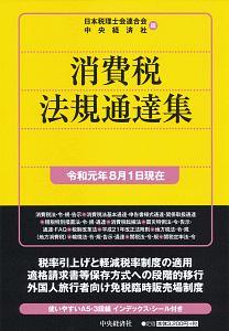 消費税法規通達集 令和元年8月1日現在