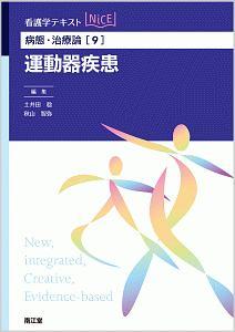 運動器疾患 看護学テキストNiCE 病態・治療論9
