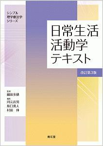 日常生活活動学テキスト<改訂第3版> シンプル理学療法学シリーズ