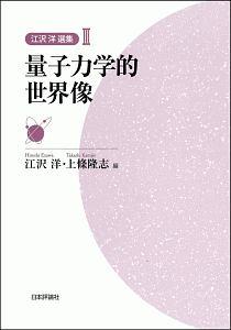 量子力学的世界像 江沢洋選集3