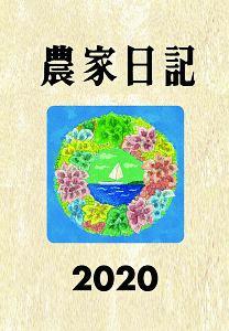 農山漁村文化協会『農家日記 2020』