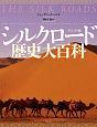 シルクロード歴史大百科<ヴィジュアル版>