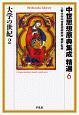 中世思想原典集成 精選 大学の世紀2 (6)