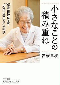 """高橋幸枝『小さなことの積み重ね 103歳精神科医の""""元気に長生き""""の秘訣』"""