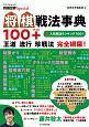 将棋戦法事典100+ 将棋世界Special 王道 流行 珍戦法 完全網羅!