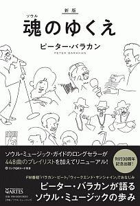 ピーター・バラカン『魂-ソウル-のゆくえ<新版>』