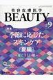 美容皮膚医学BEAUTY 2-8 特集:季節に応じた正しいスキンケア[夏編]~夏に美しい肌~